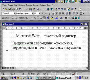 скачать бесплатно программу текстовый редактор Word - фото 11